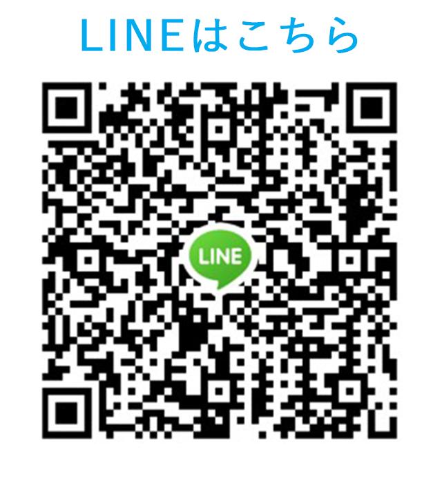 LINEはこちら QRコード